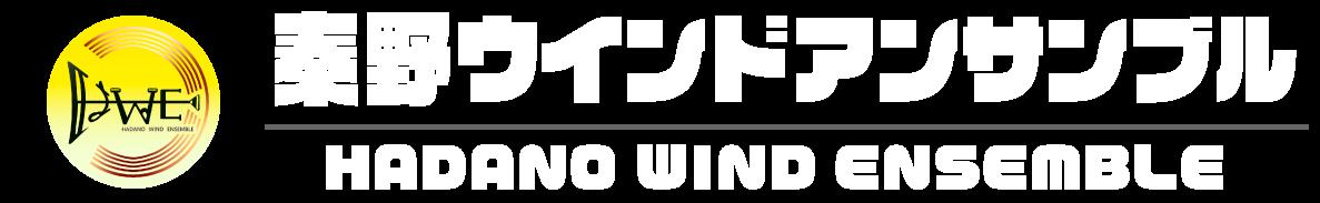 秦野ウインドアンサンブル公式サイト